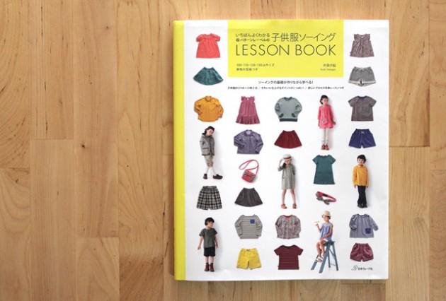 Japanese sewing book series - MISS MATATABI blog